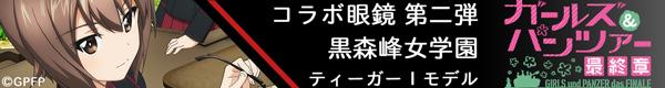 「ガールズ&パンツァー劇場版」コラボメガネ第二弾